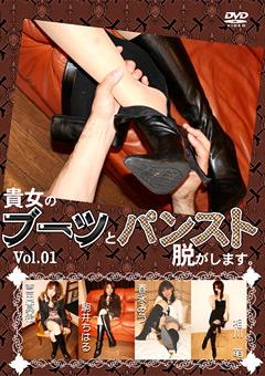 貴女のブーツとパンスト脱がします。 Vol.01
