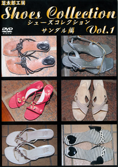 シューズコレクション Vol.1 サンダル編