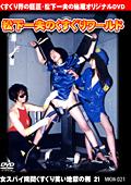 女スパイ拷問くすぐり笑い地獄の刑21