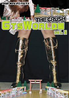 THE CRUSH GTS WORLD編 vol.2