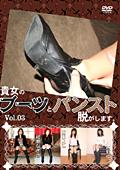 貴女のブーツとパンスト脱がします。 Vol.03