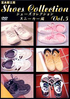 シューズコレクション Vol.5 スニーカー編