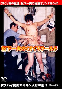 女スパイ拷問マネキン人形の刑3