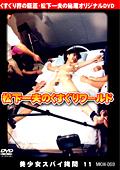 松下一夫のくすぐりワールド 美少女スパイ拷問11