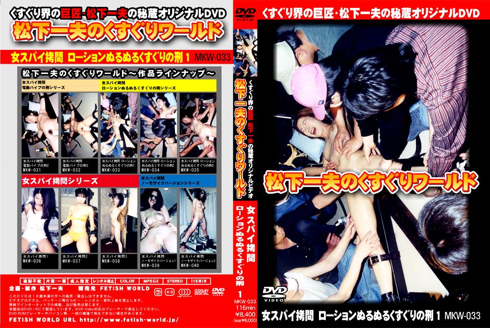 女スパイ拷問 ローションぬるぬるくすぐりの刑1