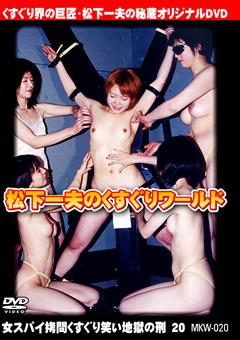 女スパイ拷問 くすぐり笑い地獄の刑20