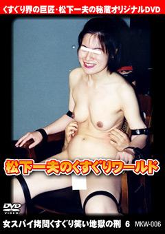 女スパイ拷問 くすぐり笑い地獄の刑6