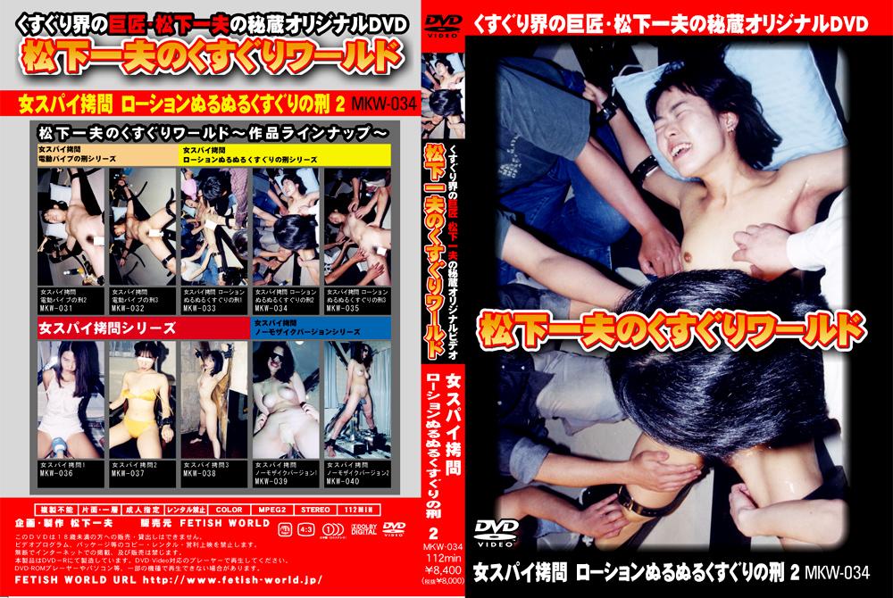 女スパイ拷問 ローションぬるぬるくすぐりの刑2