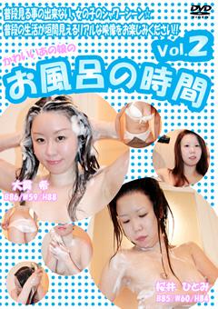 お風呂の時間 Vol.2