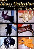 シューズコレクション Vol.4 ブーツ編