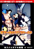 松下一夫のくすぐりワールド 女スパイダブル拷問4