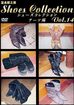 シューズコレクション Vol.14 ブーツ編