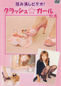 クラッシュ☆ガール No.4