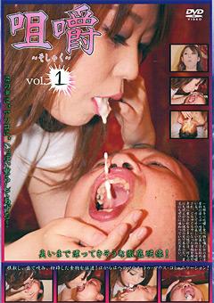 咀嚼 vol.1