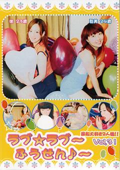 ラブ☆ラブ~ふうせん♪~ Vol.31