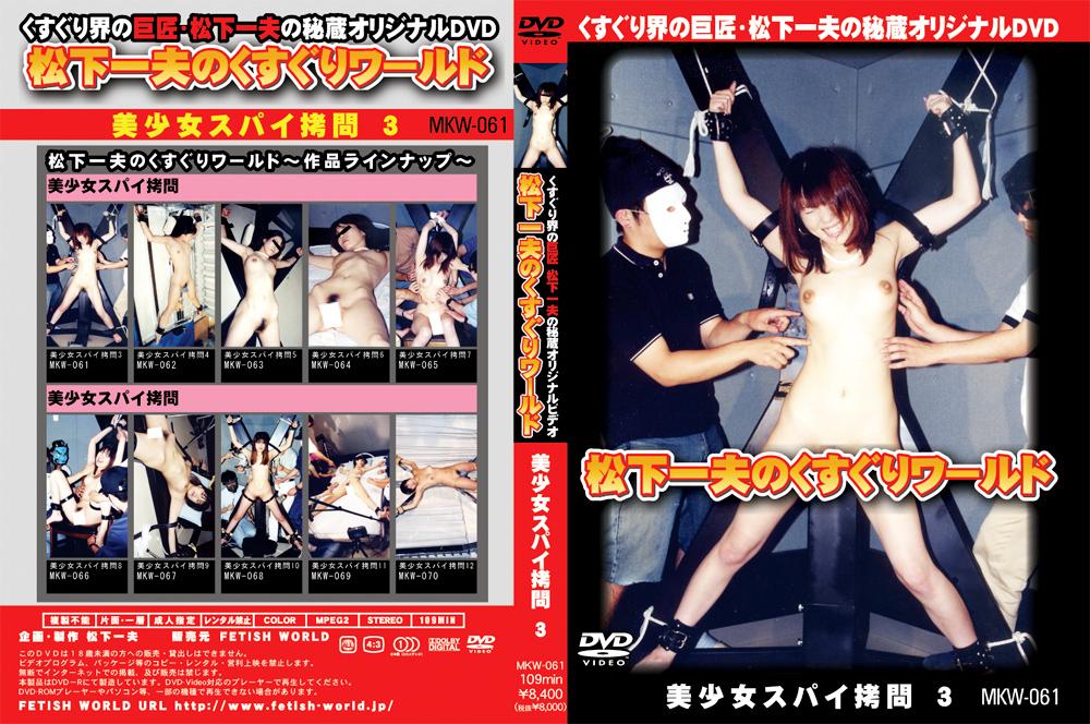 松下一夫のくすぐりワールド 美少女スパイ拷問3