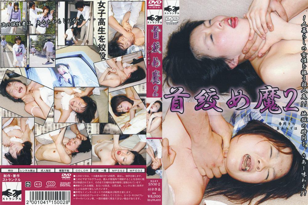 首絞め魔2
