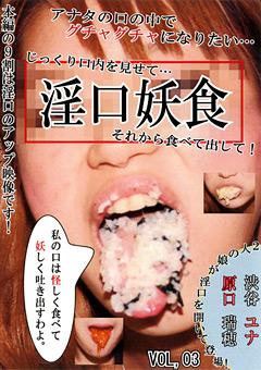 淫口妖食 VOL,3