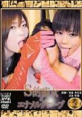S的痴女とエナメルグローブ vol.2
