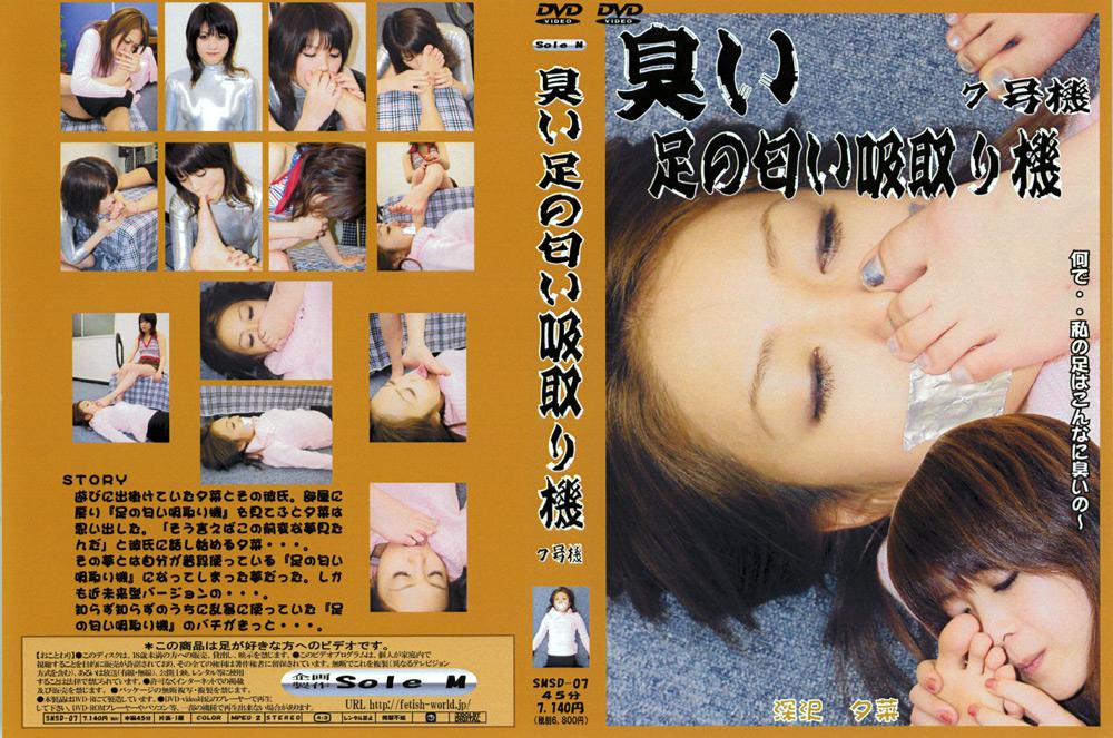 SMSD-07 臭い足の匂い吸取り機 7号機 パッケージ画像