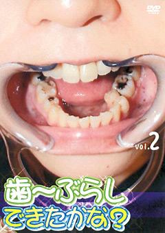 歯~ぶらしできたかな? vol.2