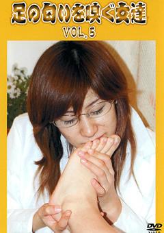 足の匂いを嗅ぐ女達 VOL.5