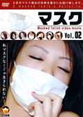 マスク Vol.02