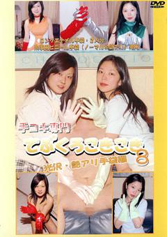 手コキ専門 てぶくろこきこき8 光沢・艶アリ手袋編