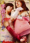 ロング手袋セレナーデ Vol.3