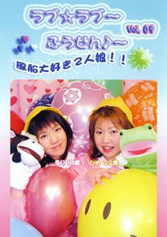 ラブ☆ラブ~ふうせん♪~ Vol.9