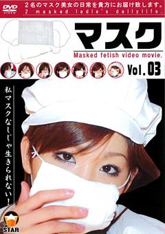 マスク Vol.03