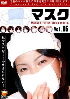 マスク Vol.06