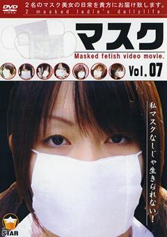 マスク Vol.07