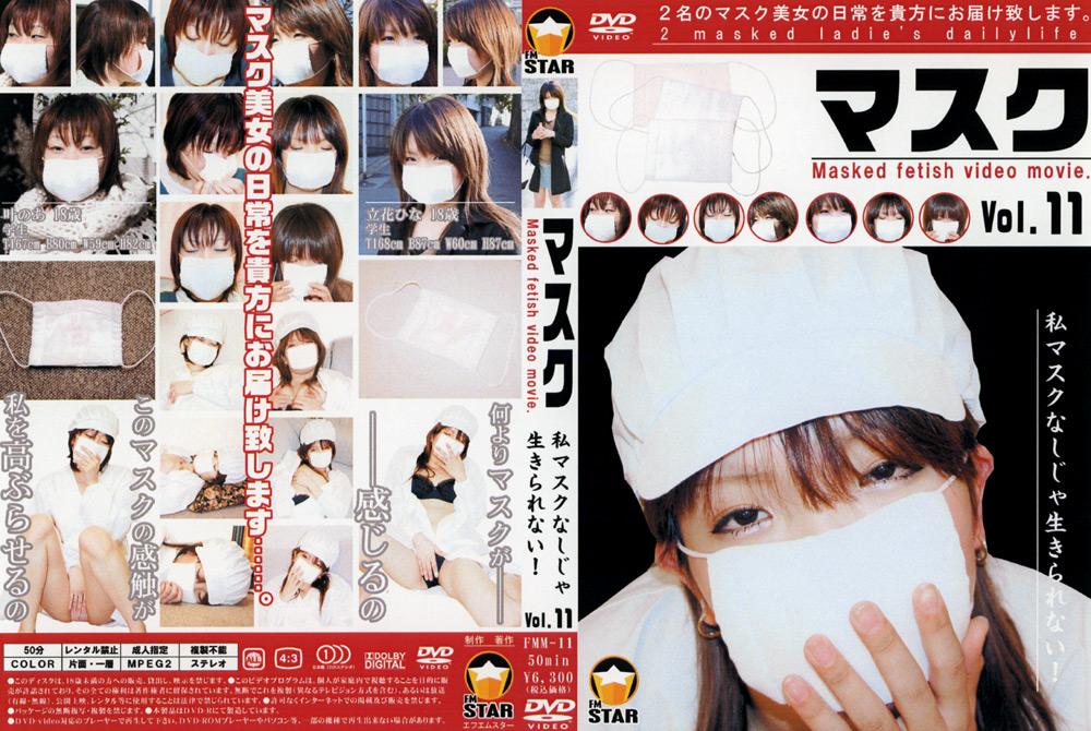 マスク Vol.11 パッケージ画像