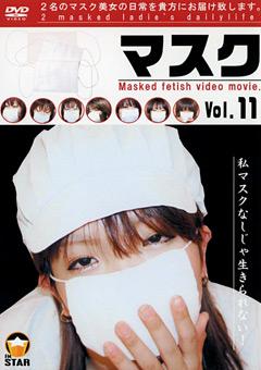 マスク Vol.11