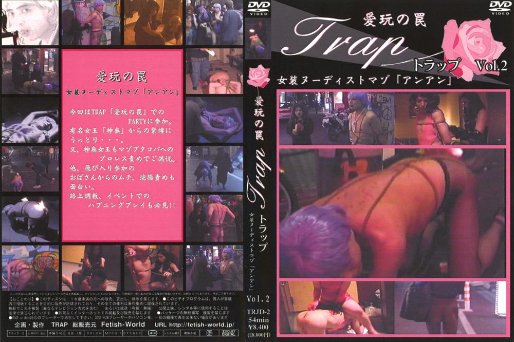 愛玩の罠 Trap Vol.2