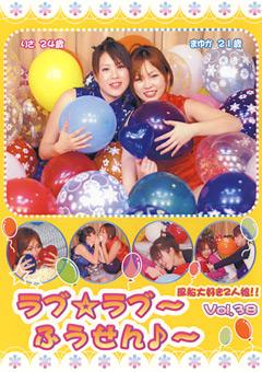 ラブ☆ラブ~ふうせん♪~ Vol.38