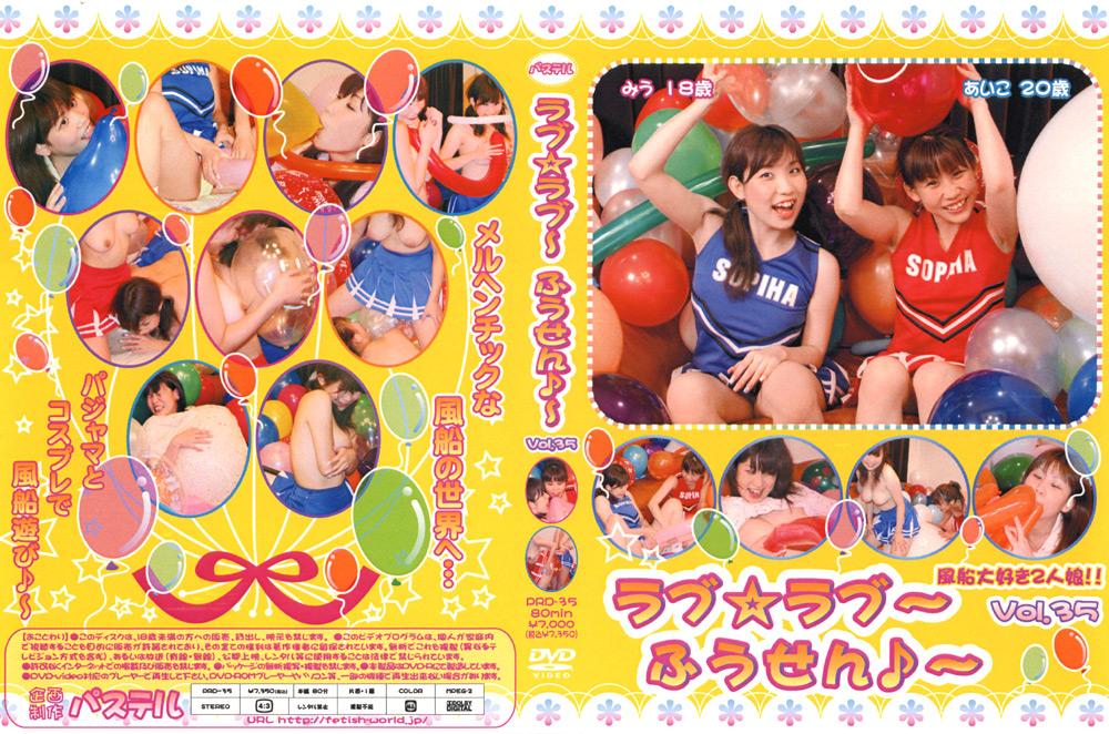 ラブ☆ラブ~ふうせん♪~ Vol.35
