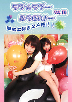 ラブ☆ラブ~ふうせん♪~ Vol.14