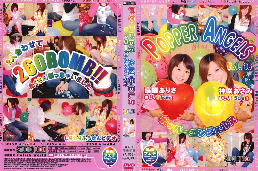 風船:POPPER ANGELS Vol.16