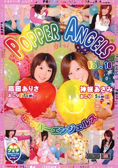 POPPER ANGELS Vol.16