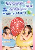 ラブ☆ラブ~ふうせん♪~ Vol.15