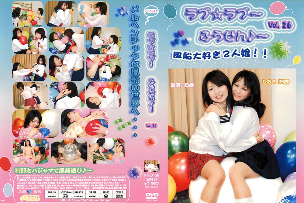 風船:ラブ☆ラブ~ふうせん♪~ Vol.26