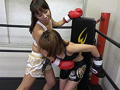 悶絶キックボクシング003 愛里るいvs佐久間恵美