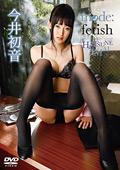 mode:fetish 今井初音