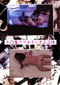小○生ラブホテル売春盗撮