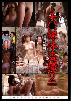 子○裸体盗撮2