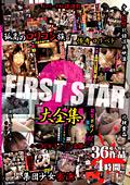FIRST STAR 大全集2 36作品超大容量
