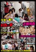 2男5女の9人家族 村西さん家の中出し近親相姦