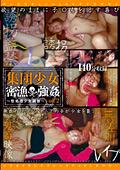 集団少女密漁強姦 vol.2